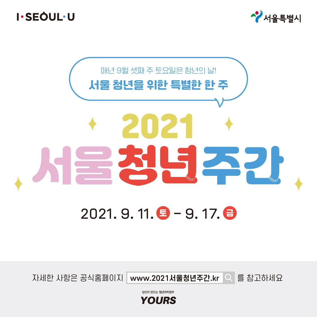서울청년주간